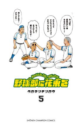 野球部に花束を Knockin'On YAKYUBU's Door(5)