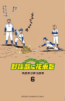 野球部に花束を Knockin' On YAKYUBU's Door(6)