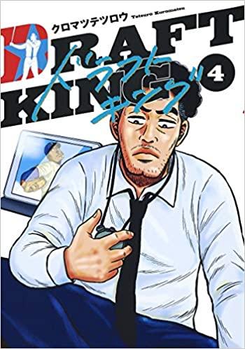 ドラフトキング 4 (ヤングジャンプコミックス)