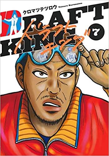 ドラフトキング 7 (ヤングジャンプコミックス)