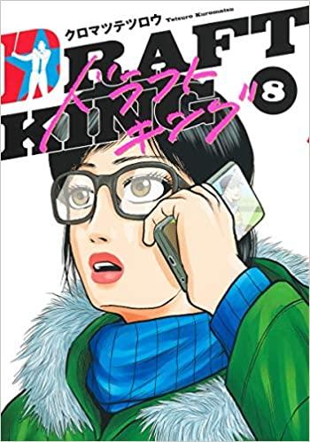 ドラフトキング 8 (ヤングジャンプコミックス)