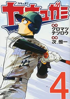 ヤキュガミ(4) (ヤンマガKCスペシャル)