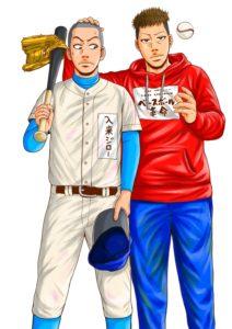 高校野球漫画『ベー革(べーかく)』
